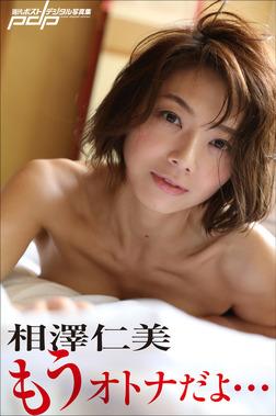 相澤仁美 もうオトナだよ…-電子書籍