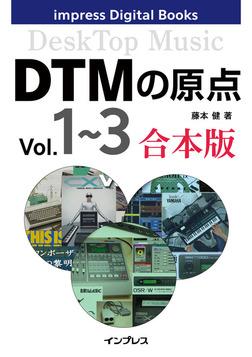 DTMの原点 Vol.1~3 合本版-電子書籍