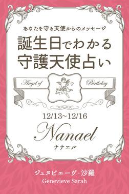 12月13日~12月16日生まれ あなたを守る天使からのメッセージ 誕生日でわかる守護天使占い-電子書籍