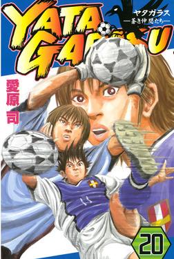 YATAGARASU(20)-電子書籍
