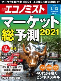 週刊エコノミスト (シュウカンエコノミスト) 2021年1月12日号