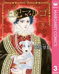 王妃マルゴ -La Reine Margot- 3