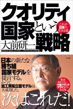 クオリティ国家という戦略 これが日本の生きる道-電子書籍