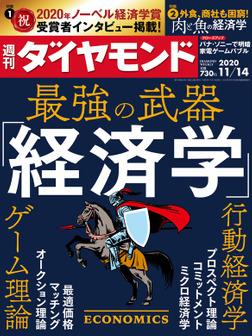 週刊ダイヤモンド 20年11月14日号-電子書籍