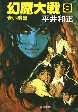 幻魔大戦 9 青い暗黒-電子書籍