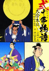 弐十手物語 大合本35(103.104.105巻)