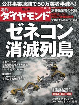 週刊ダイヤモンド 09年12月12日号-電子書籍