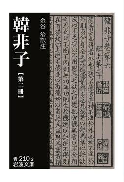韓非子 第二冊-電子書籍