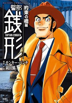 警部銭形 約束の橋編 / 9-電子書籍