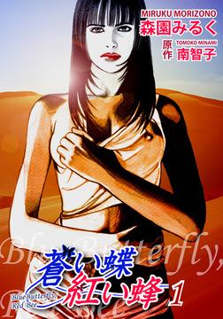 蒼い蝶 紅い蜂-Blue Butterfly,Red Bee-(1)-電子書籍