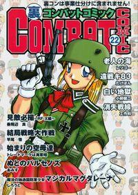 裏コンバットコミック22