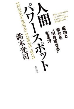 """人間パワースポット 成功と幸せを""""引き寄せる""""生き方-電子書籍"""