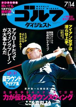 週刊ゴルフダイジェスト 2015/7/14号-電子書籍