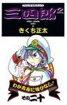 三四郎2(さんしろうのじじょう)(少年チャンピオン・コミックス)