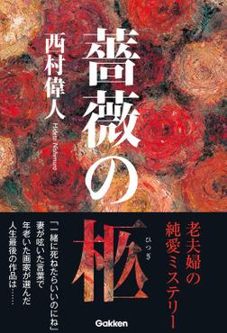 薔薇の柩-電子書籍