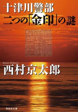 十津川警部 二つの「金印」の謎-電子書籍