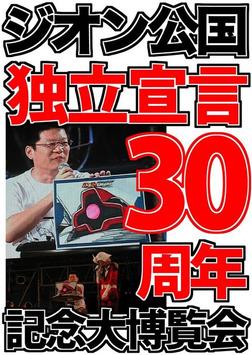 ジオン公国独立宣言30周年記念大博覧会-電子書籍