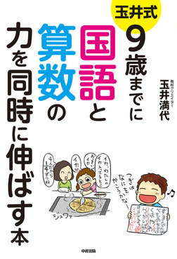 玉井式 9歳までに国語と算数の力を同時に伸ばす本-電子書籍