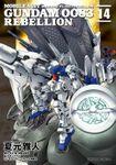 機動戦士ガンダム0083 REBELLION(14)