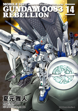 機動戦士ガンダム0083 REBELLION(14)-電子書籍