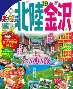 まっぷる 北陸・金沢'19-電子書籍