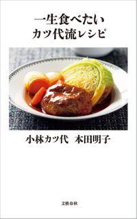 一生食べたいカツ代流レシピ(文春新書)