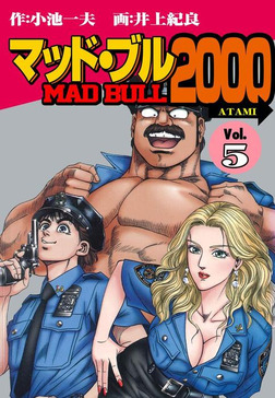 マッド★ブル2000(5)-電子書籍