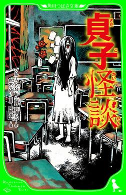 貞子怪談-電子書籍
