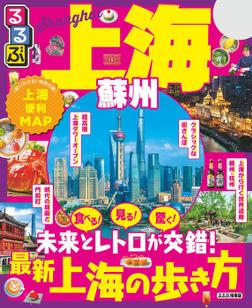 るるぶ上海・蘇州(2019年版)-電子書籍