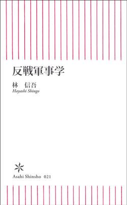 反戦軍事学-電子書籍
