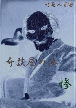 奇談屋の本〈其の惨〉-電子書籍