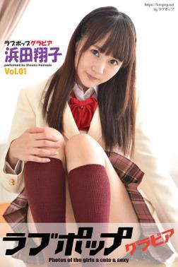 ラブポップグラビア 浜田翔子  Vol.01-電子書籍