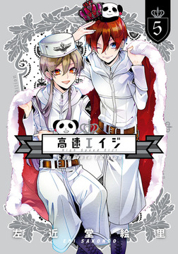 高速エイジ Complete Edition(5)-電子書籍