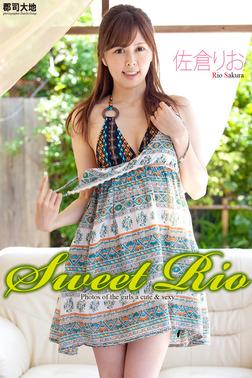 『Sweet Rio』 佐倉りお-電子書籍
