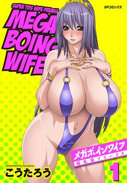 【フルカラー版】メガボインワイフ (1)-電子書籍