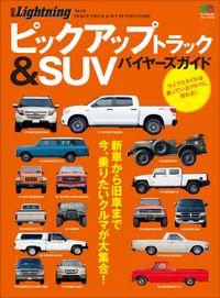 別冊Lightning Vol.116 ピックアップトラック&SUVバイヤーズガイド