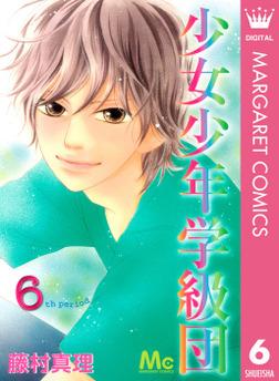 少女少年学級団 6-電子書籍