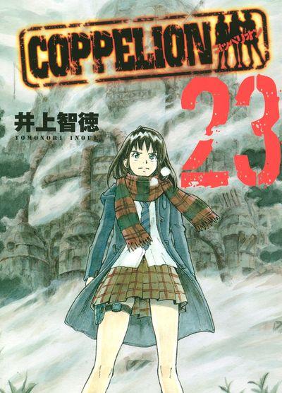 COPPELION 23