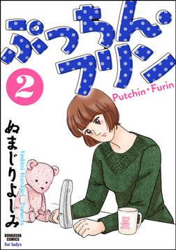 ぷっちん・フリン2-電子書籍