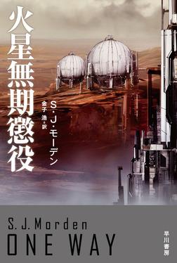 火星無期懲役-電子書籍
