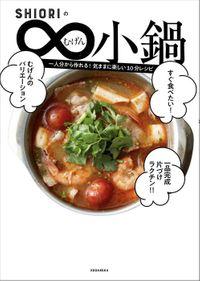SHIORIのむげん小鍋(講談社)