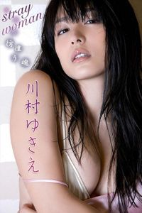 川村ゆきえ Stray Woman【image.tvデジタル写真集】