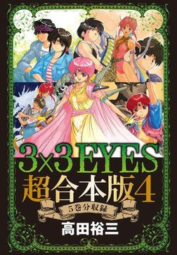3×3EYES 超合本版(4)-電子書籍