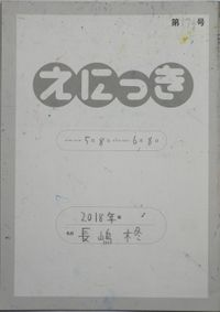 TALKEN絵日記174冊目