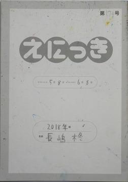 TALKEN絵日記174冊目-電子書籍