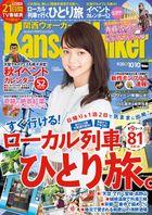 KansaiWalker関西ウォーカー 2017 No.19