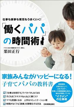「働くパパ」の時間術 仕事も家事も育児もうまくいく!-電子書籍