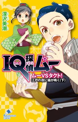 IQ探偵ムー 16 ムーVSタクト! 江戸の夜に猫が鳴く<下>-電子書籍