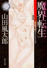 魔界転生 上 山田風太郎ベストコレクション