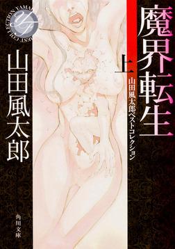魔界転生 上 山田風太郎ベストコレクション-電子書籍